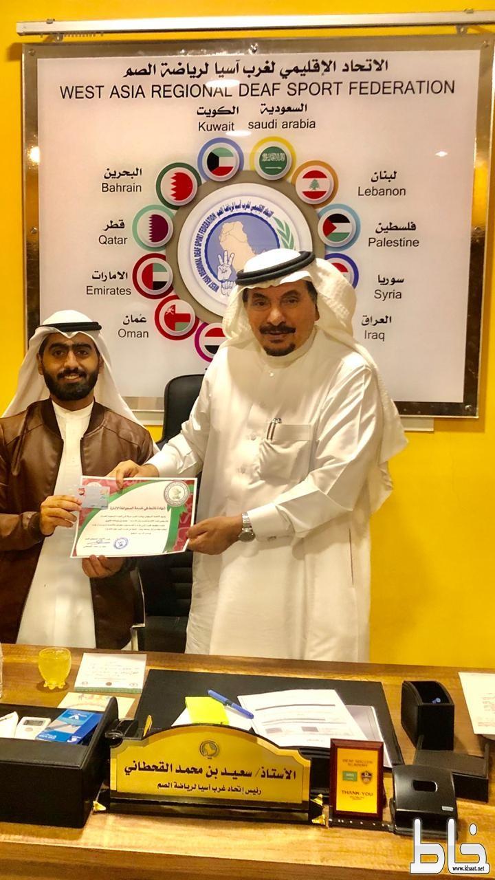 محمد عبدالله خضير الشهري يحصل على شهادة ناشط في خدمة الصم ولغة الإشارة