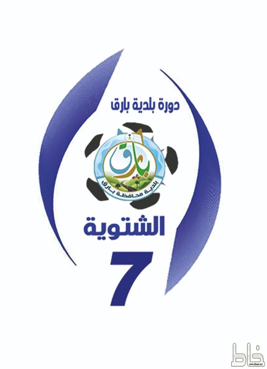 بلدية بارق تعلن بدء التسجيل في الدورة الشتوية السابعة لكرة القدم