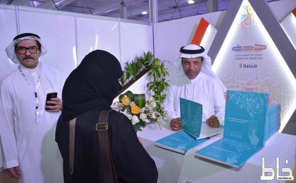 تفعيل التواصل الاجتماعي بين التربويين في كتاب لمكتب التربية العربي