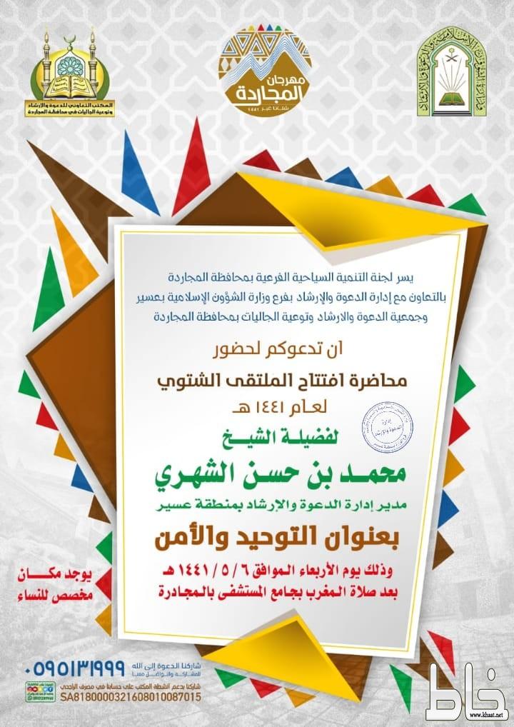 افتتاح مهرجان المجاردة بمحاضرة دينية غداً الأربعاء