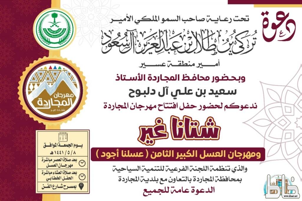 """برعاية أمير عسير : محافظ المجاردة يفتتح مهرجان المجاردة """" شتانا غير """" غداً"""
