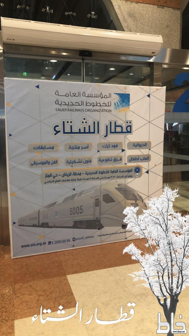 """انطلاق فعاليات معرض """" قطار الشتاء """"في محطة الخطوط الحديدية """"بـالملز """"يشهد إقبالاً كثيفاً من الزوار"""