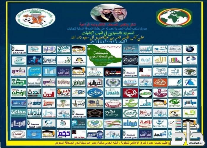 """""""غاليه الحربي"""" تكرم أكثر من ١٠٠ صحيفة إلكترونية"""