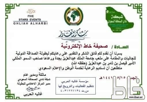 مالكة ومدير عام شبكة نادي الصحافة السعودي الاستاذة غاليه الحربي تكرم صحيفة خاط والإعلامي صاحب العمري  على رعاية بطولة الصداقة الدولية للجاليات