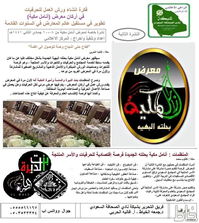 المركز الاعلامي لمعرض أنامل مكية يصدر نشرتين اعلامية