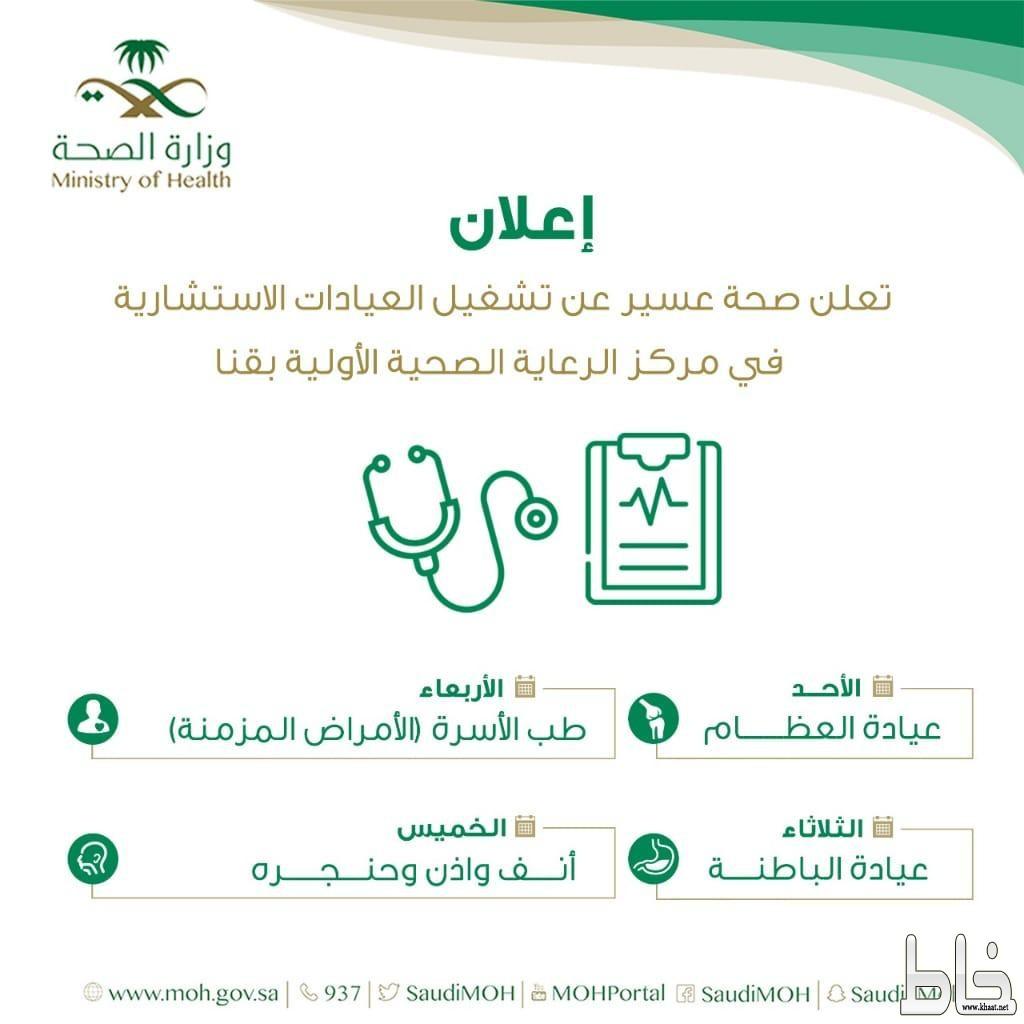 بدء العمل في العيادات الإستشارية بمركز صحي قنا