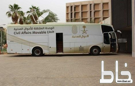 الوحدات المتنقلة للأحوال المدنية في منطقة عسير تقدم خدماتها للرجال والنساء في مركز ثلوث المنظر