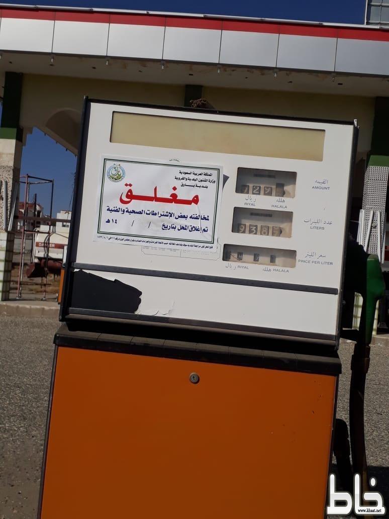 بلدية بارق تغلق تسع محطات مخالفة وتزيل ١٠ سيارات تالفة 