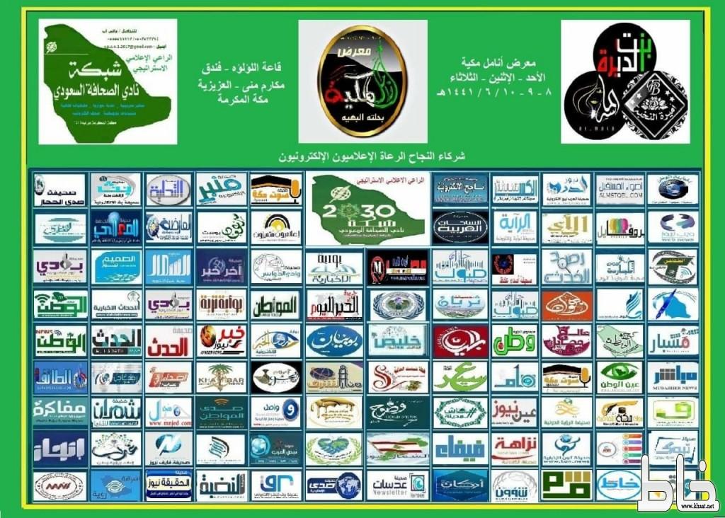 المركز الإعلامي لمعرض انامل مكية يوزع الدعوات الخاصة على الصحف الراعية