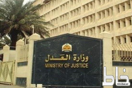 """العدل"""": قرار """"إلغاء إيقاف الخدمات"""" سيطبق على جميع القضايا السابقة"""
