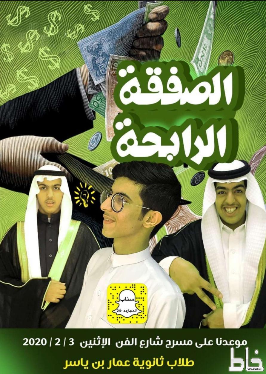 """طلاب عمار بن ياسر يقدمون """" الصفقة الرابحة """" على مسرح شارع الفن اليوم"""
