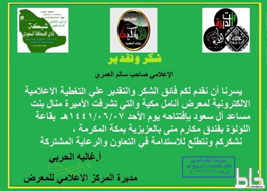 مالكة شبكة نادي الصحافة تكرم صحيفة خاط ورئيس تحريرها ومحررتها عفاف الشهري
