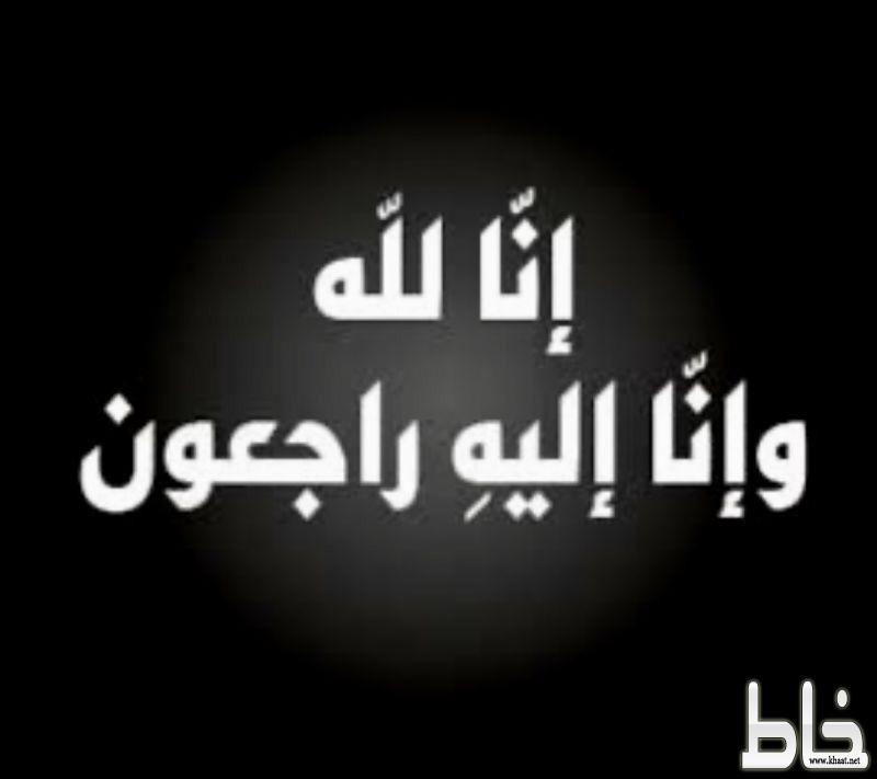 وفاة والد الزميل محمد عمر الشهري