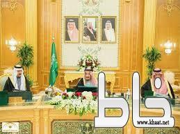 برئاسة «خادم الحرمين».. 6 قرارات جديدة لـ«مجلس الوزراء» تشمل ترقيات