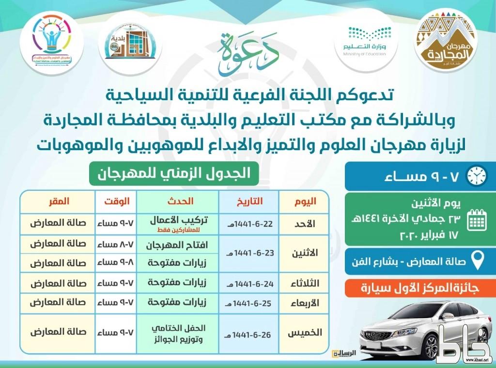 على (جائزة سيارة ) سيتنافس الموهوبون والموهوبات في مهرجان المجاردة شتانا غير