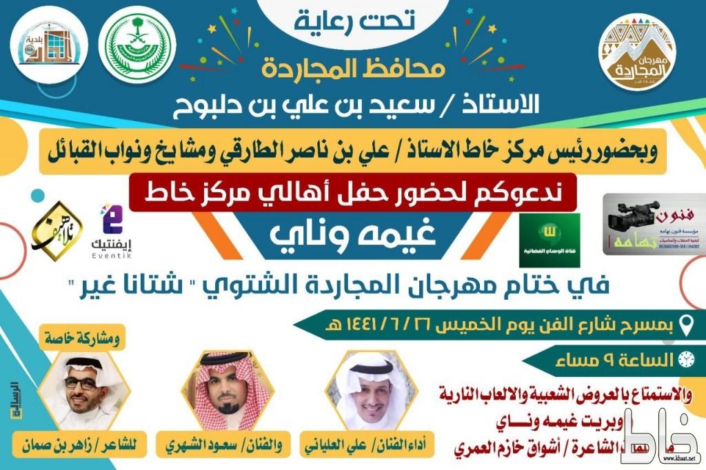 أمسية الإبداع مع مركز خاط بغيمه وناي في ختام شتانا غير بالمجاردة الخميس القادم