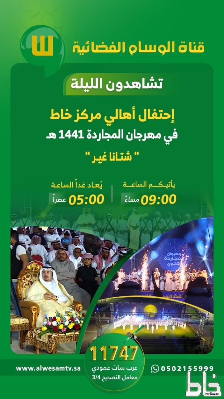 عرض حفل مركز خاط في ختام مهرجان المجاردة شتانا غير على قناة الوسام الفضائية اليوم الاحد