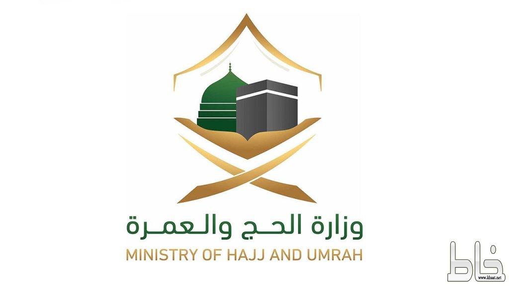 وزارة الحج تكشف عن آلية إلكترونية لاسترجاع رسوم التأشيرات بعد قرار تعليق الدخول إلى المملكة