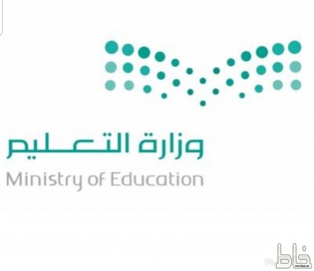 التعليم : تأجيل تسجيل طلاب وطالبات الصف الأول الابتدائي في نظام نور حتى إشعار آخر