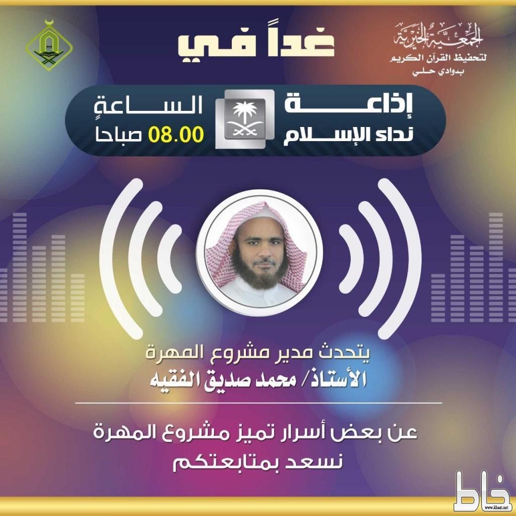 الاستاذ محمد صديق الفقيه ضيف إذاعة نداء الإسلام غداً