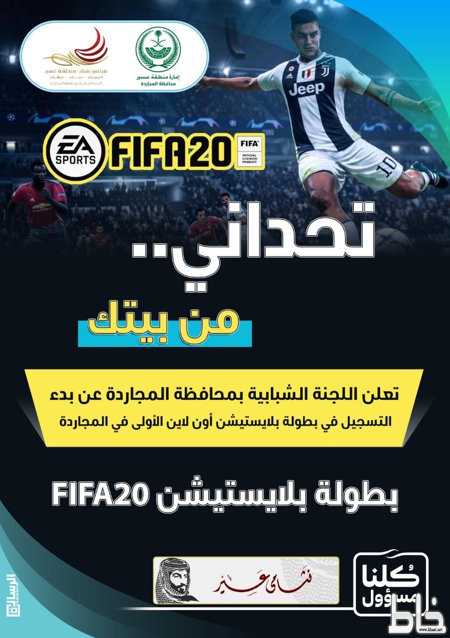 اللجنة الشبابية بمحافظة المجاردة تقيم بطولة كرة القدم «تحداني من بيتك» أون لاين.