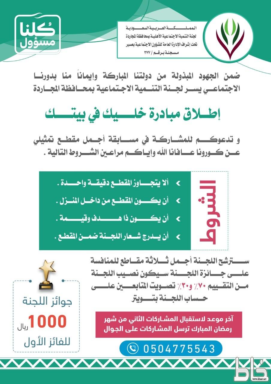 لجنة التنمية الإجتماعية بمحافظة المجاردة تطلق مبادرة أجمل مقطع تمثيلي توعوي «خليك في بيتك».