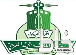 كف يد موظف في جامعة الملك عبدالعزيز بعد تغريدات مسيئة