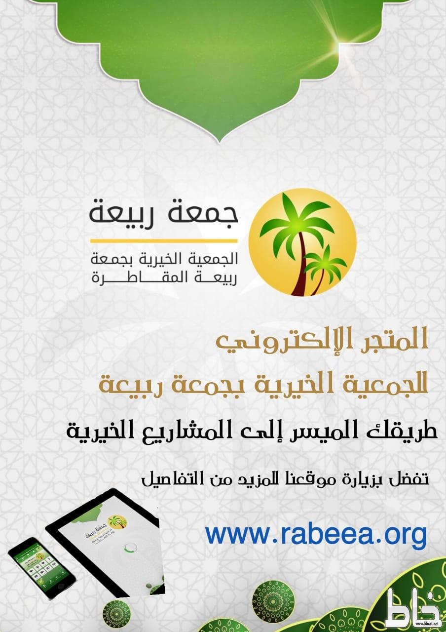 الجمعية الخيرية بجمعة ربيعة المقاطرة تدشن موقعها على الإنترنت