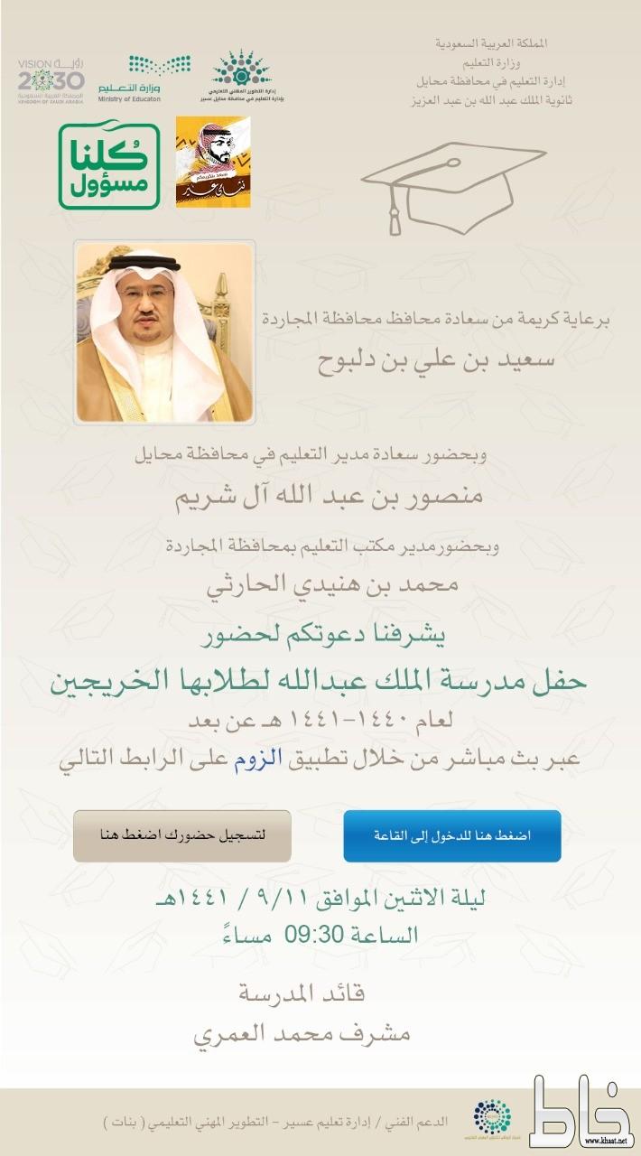 ثانوية الملك عبدالله بخاط تنفذ مبادرة « نسعد بتكريمكم» وتحتفل بطلابها الخريجين لعام 1441ھ.
