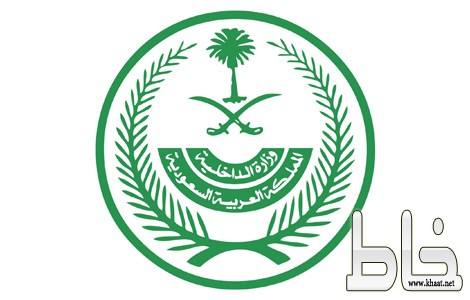 وزارة الداخلية تعلن الأحكام والعقوبات المقررة بحق مخالفي التدابير الوقائية