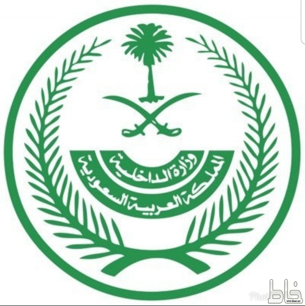 الداخلية: منع التجول والدخول والخروج من وإلى محافظة بيش على مدار الـ 24 ساعة