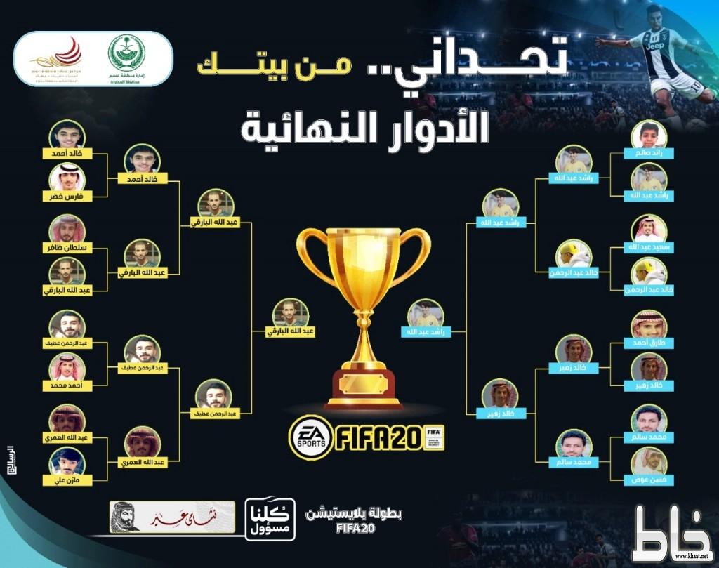 (الليلة) برعاية محافظ المجاردة يقام نهائي بطولة كرة القدم الرمضانية  البلايستيشن (FIFA20)