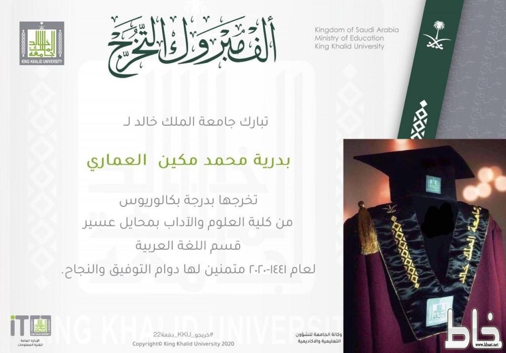 بدرية محمد مكين العماري تحصل على بكالوريوس اللغة العربية مع مرتبة الشرف الاولى من جامعة خالد