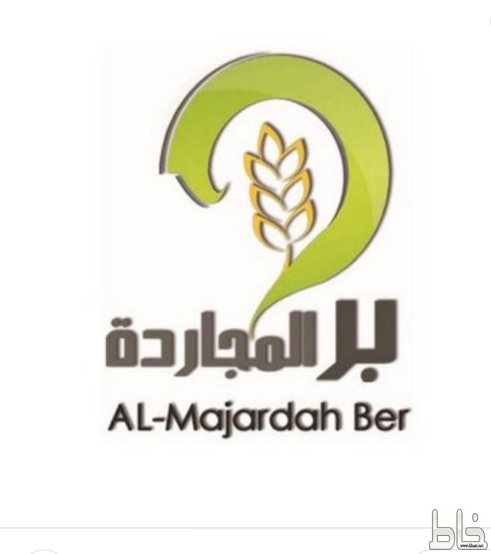 جمعية البر الخيرية بالمجاردة توزيع أكثر من 450 سلة غذائية بدعم من أوقاف بن ثالبة الخيرية