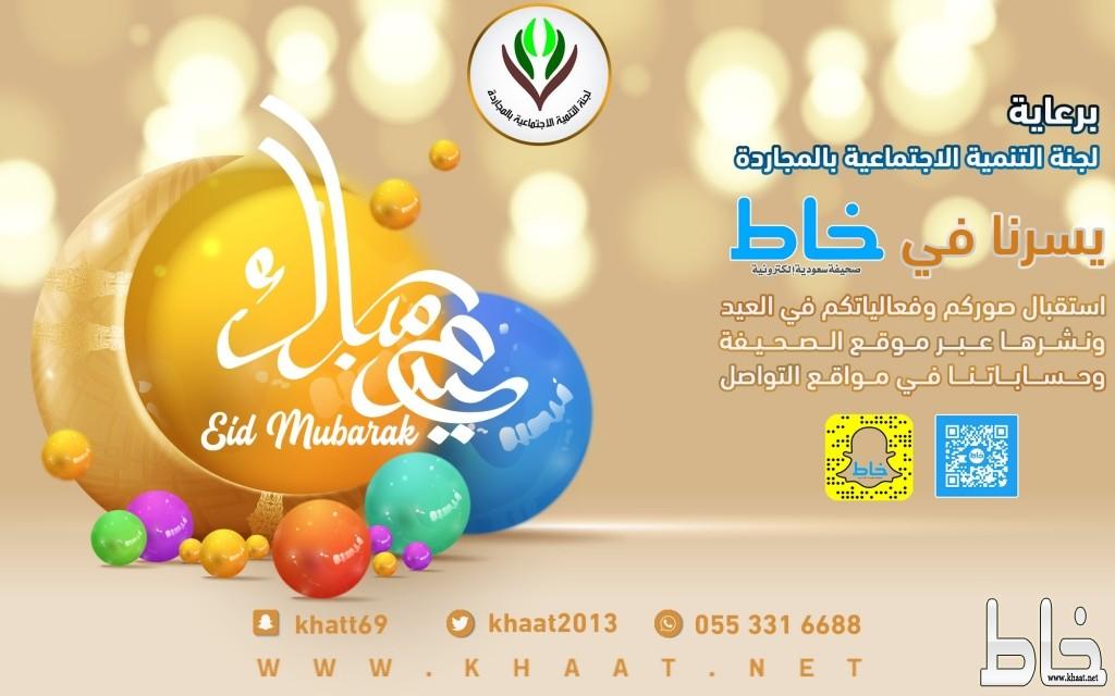 #خاط تستقبل احتفالات المجتمع بـ #عيد_الفطر المبارك