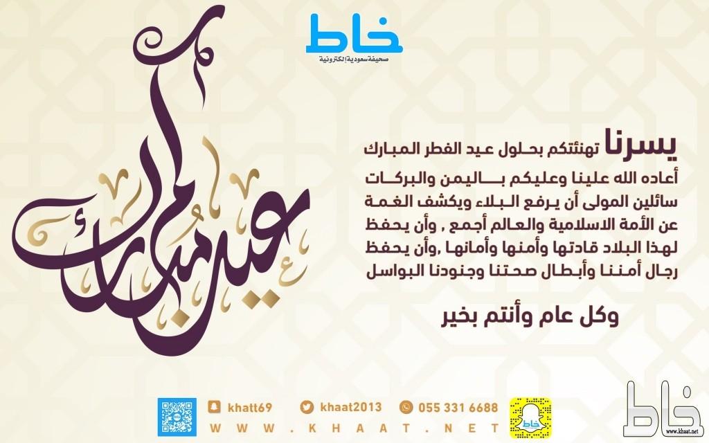 أسرة التحرير بصحيفة خاط تهنئكم بحلول #عيد_الفطر