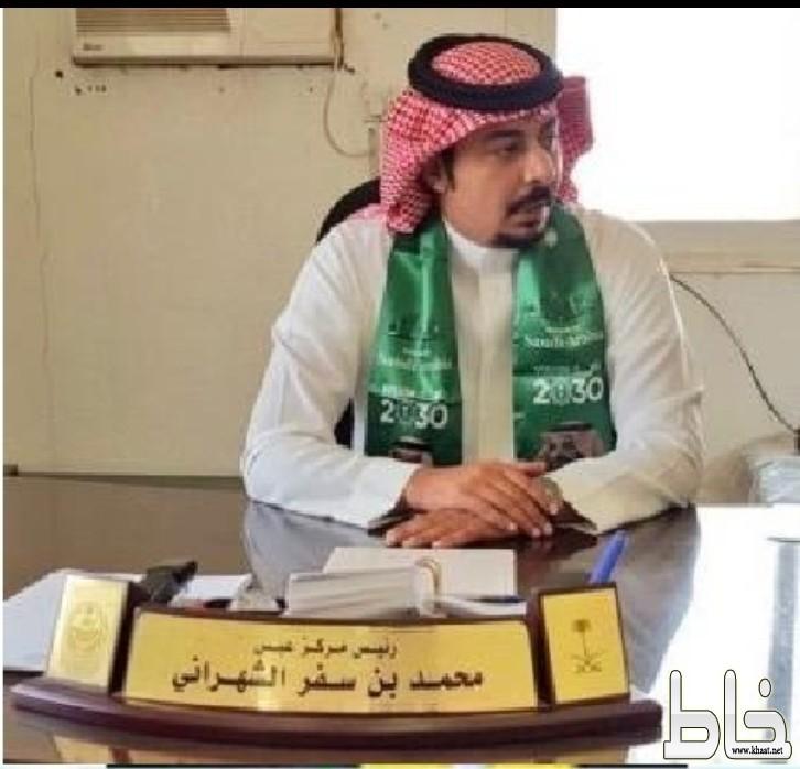 الشهراني رئيس مركز عبس يهنئ القيادة بعيد الفطر