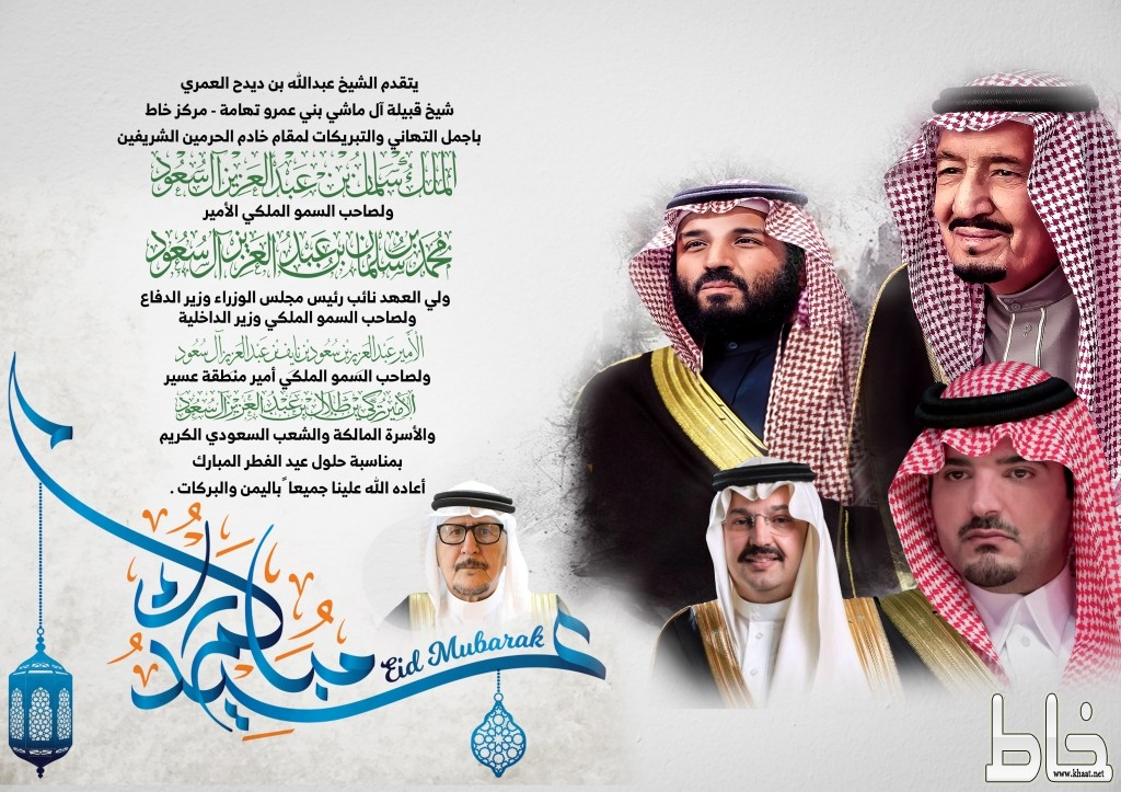الشيخ عبدالله بن ديدح يهنئ القيادة الرشيدة بحلول عيد الفطر المبارك