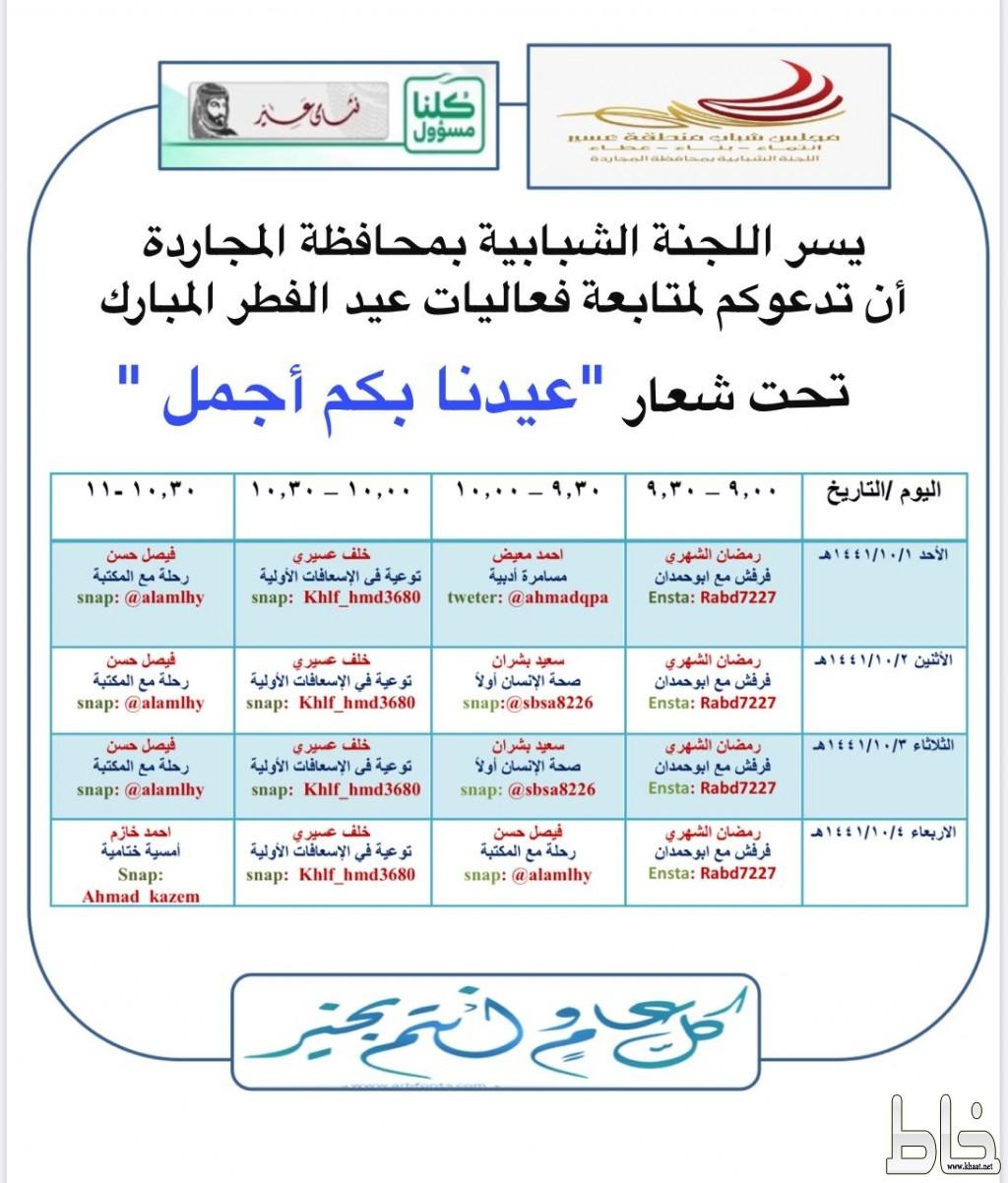 اللجنة الشبابية بمحافظة المجاردة تنفذ مبادرة «عيدنا بكم أجمل» خلال ليالي عيد الفطر المبارك 1441 ھ.