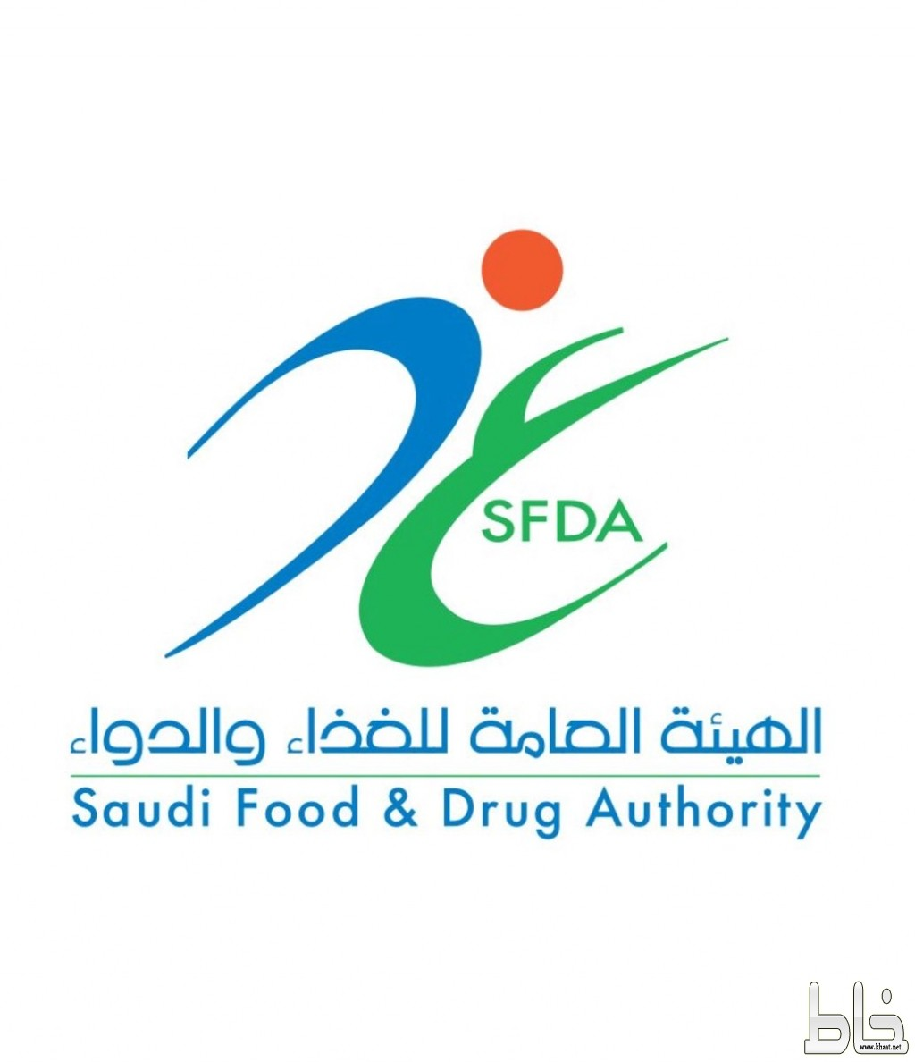 #هيئة_الغذاء_والدواء تصدر بيان حول المستحضرات الدوائية التي تحتوي على مادة (ميتفورمين)