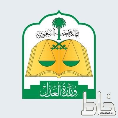 وزارة العدل تعلق 37000 طلب تنفيذ لشبهة مخالفة نشاط التمويل