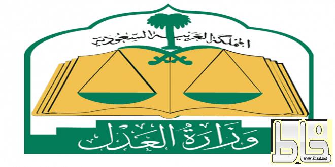 قرار من الشورى بشأن توصية إلزام المحاكم بإعلام الزوجة بزواج زوجها من أخرى