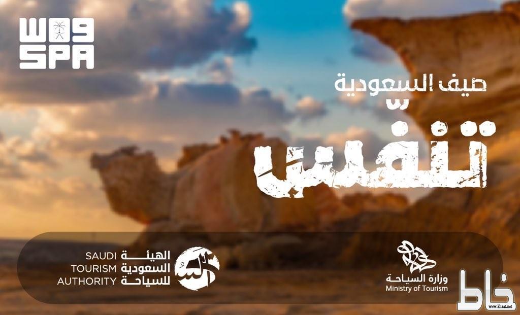 """الهيئة السعودية للسياحة تعلن إطلاق موسم صيف السعودية """"تنفّس"""