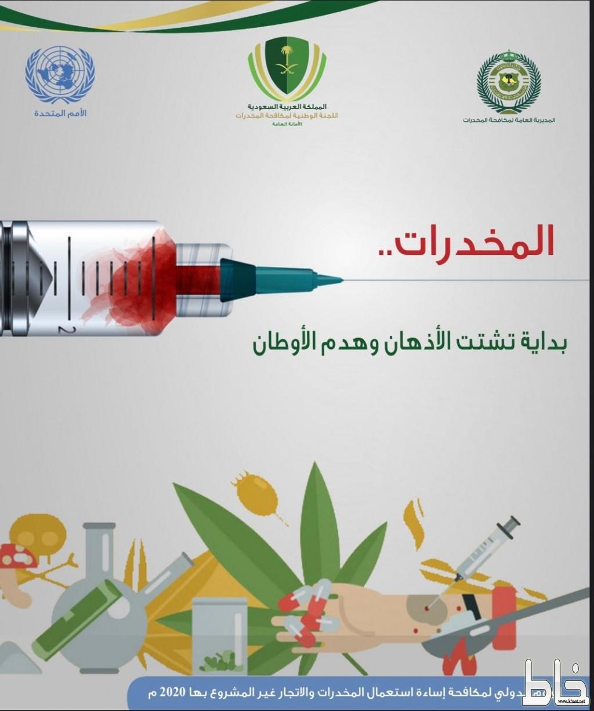 مشاركة مكافحة المخدرات بمحافظة خليص في احتفالية اليوم العالمي للمخدرات