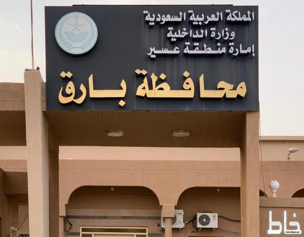 محافظة بارق تدشن مركز تواصل لخدمة المواطن والمقيم