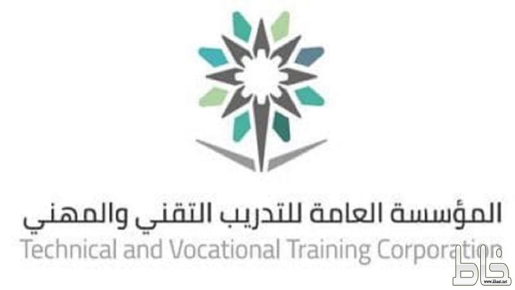 """""""التدريب التقني"""" تُقدم أكثر من 90 تخصصاً في الكليات والمعاهد التقنية"""