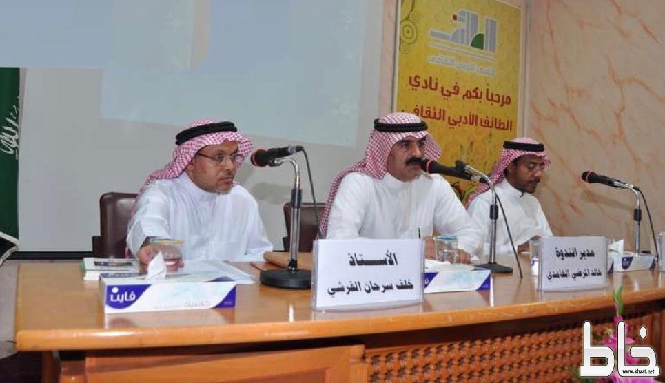 الأديب القرشي ضمن المشاركين في مهرجان القصة القصيرة العربي في  جازان