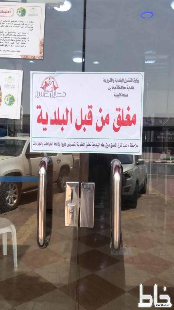 بلدية محايل تغلق مطعم لإصابة بعض من العاملين بفايروس كورونا