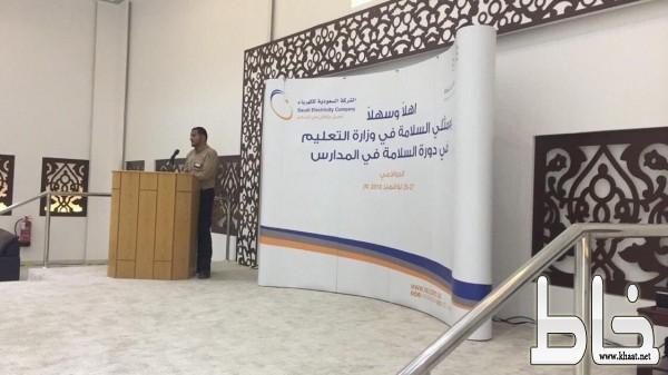 """""""السعودية للكهرباء"""": تدريب 1000 من ممثلي المدارس خلال عاميين على مفهوم السلامة وأساسيات مكافحة الحرائق وخطةالإخلاء"""