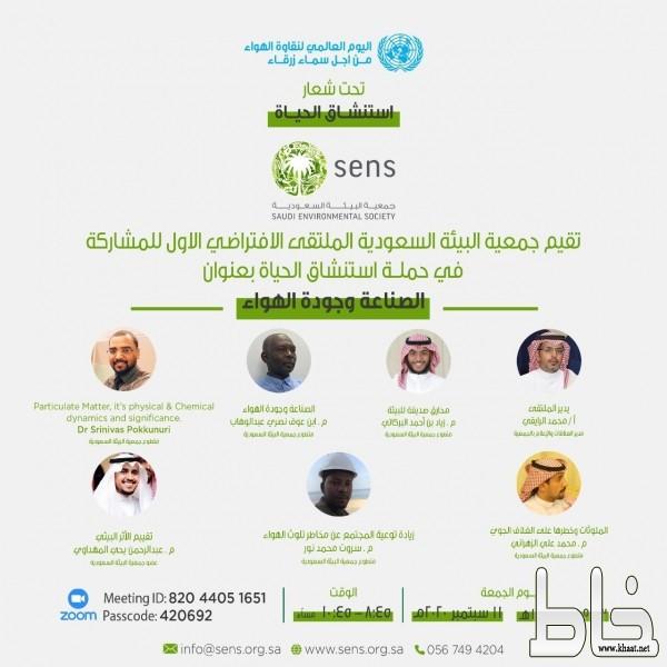 جمعية البيئة السعودية sens وحملة استنشاق الحياة